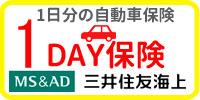 自動車1DAY保険